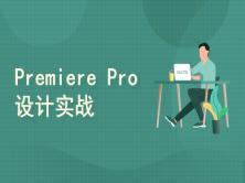 Premiere Pro 设计实战