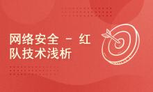 网络安全 - 红队技术浅析(课程不提供资料)
