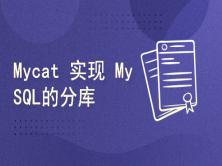 Mycat 实现 MySQL的分库分表、读写分离、主从切换