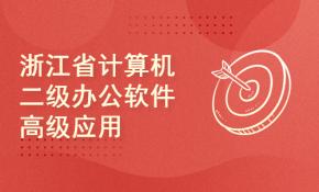 浙江省计算机二级办公软件高级应用