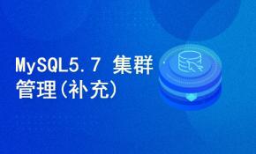 MySQL 5.7 集群管理(补充)