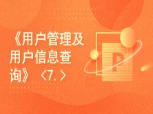 《Linux用户管理及用户信息查询》<Linux核心命令系列 Series > < 7. >