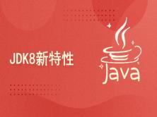 JDK8新特性lambda函数