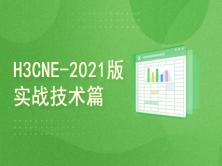 2021新版H3CNE网络工程师V7-构建中小企业网络-技术实战篇