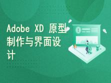 Adobe XD 原型制作与界面设计
