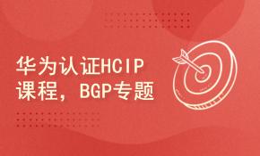 华为认证HCIP课程,3IE讲师带你学BGP专题(完整)
