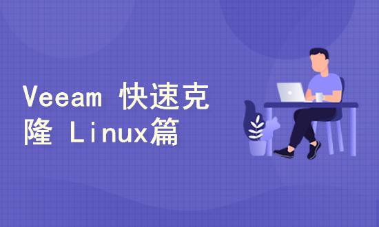 Veeam 快速克隆 Linux篇
