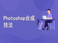 Photoshop合成技法