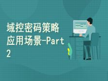 域控密码策略应用场景-Part2