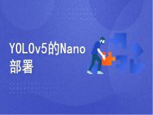 YOLOv5目标检测实战:Jetson Nano部署