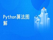Python算法图解