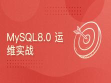 MySQL8.0数据库实战教程
