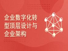 企业数字化转型顶层设计与企业架构TOGAF9.2