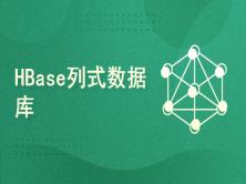 NOSQL列式数据库HBase