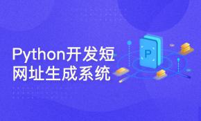 Python/Tornado开发短网址生成系统
