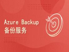 Azure Backup 备份服务