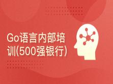 Go语言内部培训(500强银行)
