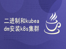 k8s运维:二进制和kubeadm灵活安装kubernetes/k8s高可用集群
