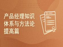 【阿胜产品课堂】产品经理知识体系与方法论提高篇
