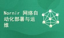 Nornir 网络自动化部署与运维 视频教程