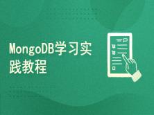 MongoDB学习实践教程