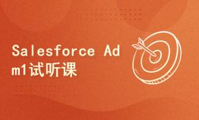 【Salesforce Adm1试听课】第一章:环境申请