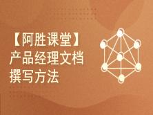 【阿胜产品课堂】产品经理文档撰写方法论