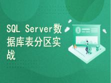 SQL Server数据库进阶之表分区实战演练