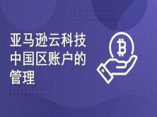 亚马逊云科技中国区账户的管理