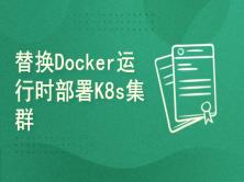 使用Containerd代替docker部署K8s集群