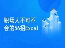 职场人士不可少的56招Excel