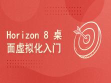 VMware Horizon 8 桌面虚拟化入门