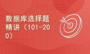 数据库面试选择题精讲(第二期)(101-200)