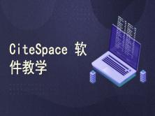 CiteSpace实用教程(含VOSviewer)