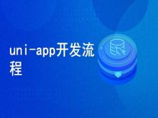 uni-app 流程演示