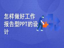 怎样做好工作报告型PPT的设计