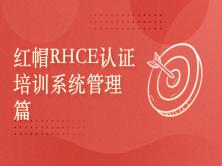 红帽LinuxRHCE认证之系统管理篇RH124【基于RHEL8+2021出版】