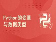 Python的变量与数据类型