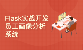 Python/Flask实战开发员工画像分析系统