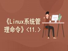 Re:《 Linux 系统管理命令 》< Linux核心命令系列 Series > < 11. >