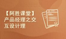 【阿胜产品课堂】产品经理之交互设计理论
