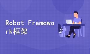 Robot Framwork自动化测试框架