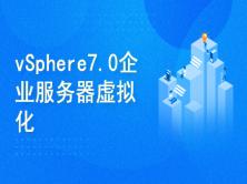 Vsphere 7.0企业级服务器虚拟化