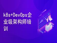 Docker+kubernetes(k8s)+DevOps企业级架构师实战培训-2021年新课程