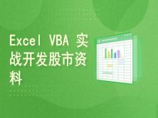 Excel VBA 实战开发股市资料库