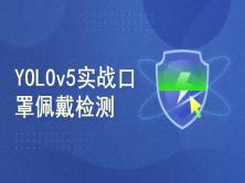 YOLOv5实战口罩佩戴检测