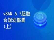 VMware vSAN 6.7 超融合技术规划与部署(上集)