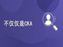 【零基础】Kubernetes/K8s CKA认证课