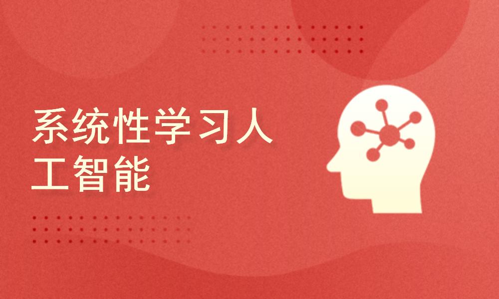 快速学习人工智能python深度学习、keras、tensorflow、机器学习