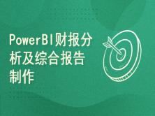 PowerBI 财报分析及综合报告制作